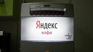 """Кофемашина в """"Яндексе"""""""