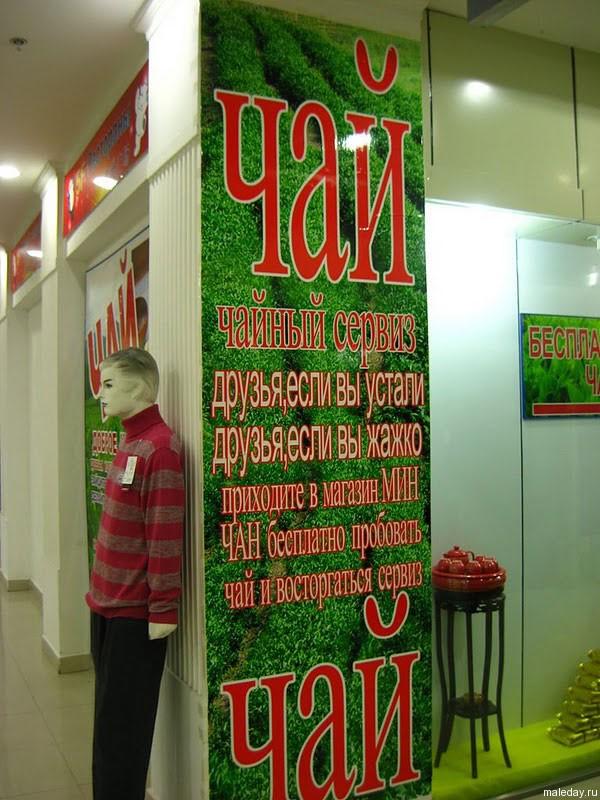Рекламная вывеска китайского магазина