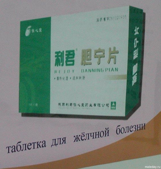 Таблетка для жёлчной болезни